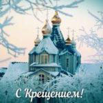 Крещение 2021 года: празднование и приметы